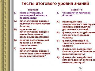 Тесты итогового уровня знаний Вариант I Какие из указанных утверждений являются