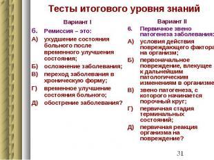 Тесты итогового уровня знаний Вариант I 6. Ремиссия – это: А) ухудшение состояни