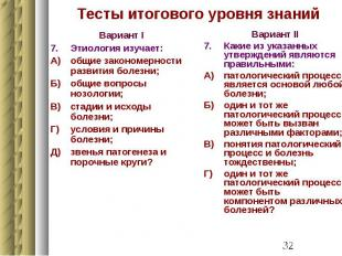 Тесты итогового уровня знаний Вариант I 7. Этиология изучает: А) общие закономер