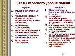 Тесты итогового уровня знаний Вариант I 9. Рецидив заболевания – это: А) ухудшен