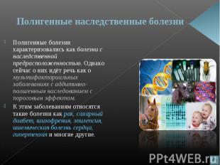 Полигенные болезни характеризовались как болезни с наследственной предрасположен