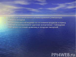 Соблюдение установленного режима хранения (температура, влажность воздуха) Соблю