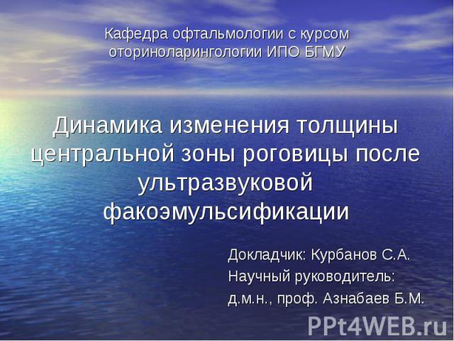 Докладчик: Курбанов С.А. Докладчик: Курбанов С.А. Научный руководитель: д.м.н., проф. Азнабаев Б.М.