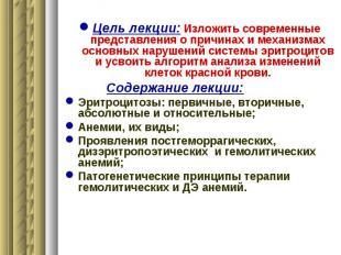 Цель лекции: Изложить современные представления о причинах и механизмах основных