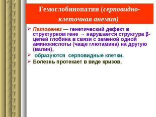 Гемоглобинопатии (серповидно-клеточная анемия) Патогенез — генетический дефект в