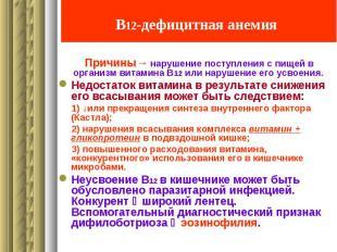 В12-дефицитная анемия Причины→ нарушение поступления с пищей в организм витамина