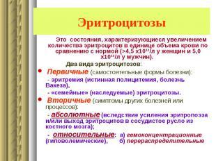 Эритроцитозы Это состояния, характеризующиеся увеличением количества эритроцитов