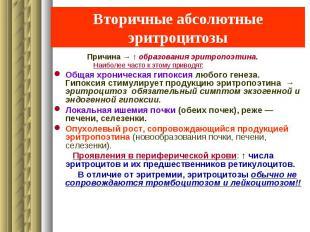 Вторичные абсолютные эритроцитозы Причина → ↑ образования эритропоэтина. Наиболе