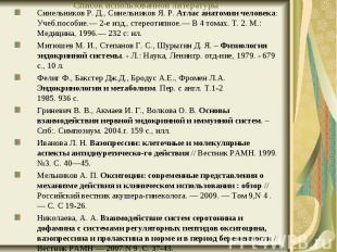Список использованной литературы Синельников Р. Д., Синельников Я. Р. Атлас анат