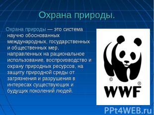 Охрана природы — это система научно обоснованных международных, государственных