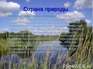 Основная цель охраны природы состоит в поддержке динамического равновесия естест