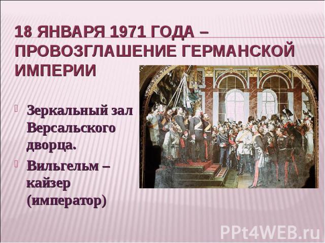 Зеркальный зал Версальского дворца. Зеркальный зал Версальского дворца. Вильгельм – кайзер (император)
