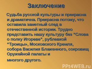 Судьба русской культуры и прекрасна и драматична. Прекрасна потому, что оставила