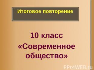 10 класс «Современное общество»