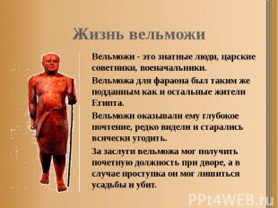 Жизнь вельможи Вельможи - это знатные люди, царские советники, военачальники. Ве