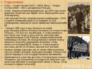 Родословное Родословное Отец — Алоис Гитлер (1837—1903). Мать — Клара Гитлер (18