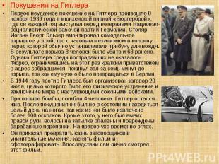 Покушения на Гитлера Покушения на Гитлера Первое неудачное покушение на Гитлера