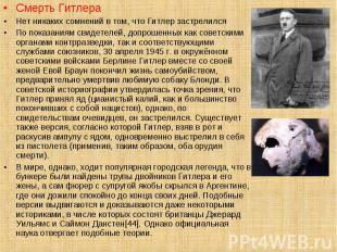 Смерть Гитлера Смерть Гитлера Нет никаких сомнений в том, что Гитлер застрелился