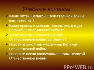 Учебные вопросы Какие битвы Великой Отечественной войны вам известны? Какие орде