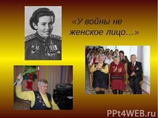 «У войны не женское лицо…» «У войны не женское лицо…»
