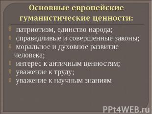 патриотизм, единство народа; патриотизм, единство народа; справедливые и соверше