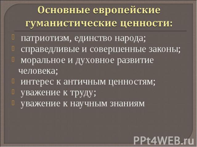 патриотизм, единство народа; патриотизм, единство народа; справедливые и совершенные законы; моральное и духовное развитие человека; интерес к античным ценностям; уважение к труду; уважение к научным знаниям