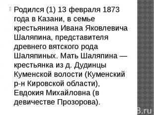 Родился (1)13 февраля1873 года вКазани, в семье крестьянина Ив