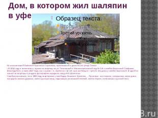 Дом, в котором жил шаляпин в уфе Из воспоминаний Бабковой Прасковьи Сергеевны, п