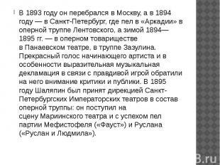 В1893 годуон перебрался вМоскву, а в1894 году— в&n