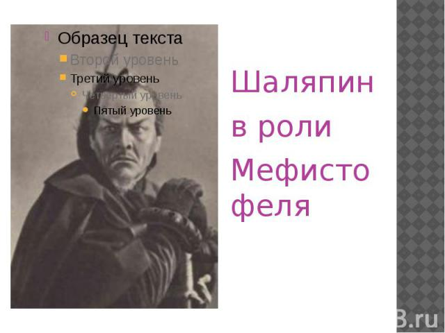 Шаляпин Шаляпин в роли Мефистофеля