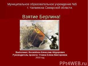 Муниципальное образовательное учреждение №5 г. Чапаевска Самарской области. Муни