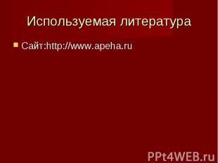Сайт:http://www.apeha.ru Сайт:http://www.apeha.ru