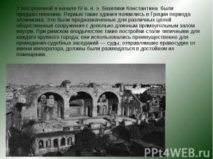 У построенной в начале IV в. н. э. базилики Константина были предшественники. Пе
