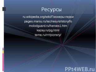 Ресурсы ru.wikipedia.org/wiki/Пионеры-герои pages.marsu.ru/iac/resurs/istory/fo
