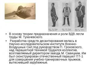 В основу теории предназначения и роли ВДВ легли труды М. Тухачевского. В основу