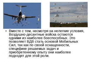 Вместе с тем, несмотря на нелегкие условия, Воздушно-десантные войска остаются о