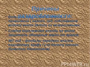 . Большие земельные владения и привилегии ( налоги, суд, собственное войско) зна