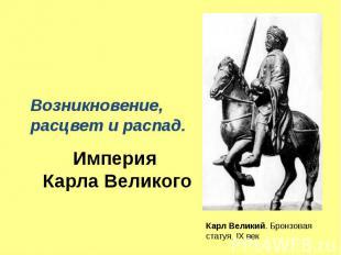 Империя Карла Великого Возникновение, расцвет и распад.