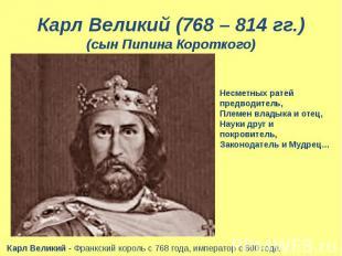 Карл Великий (768 – 814 гг.) (сын Пипина Короткого)