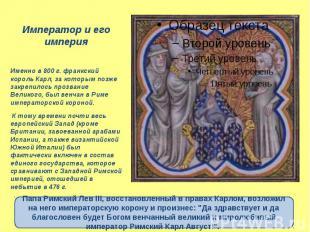 Император и его империя Именно в 800 г. франкский король Карл, за которым позже