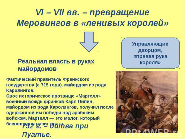 VI – VII вв. – превращение Меровингов в «ленивых королей»