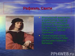 Итальянский живописец и архитектор. Один из крупнейших мастеров Высокого Возрожд