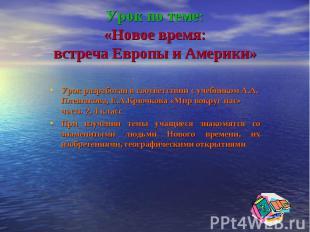 Урок разработан в соответствии с учебником А.А. Плешакова, Е.А.Крючкова «Мир вок