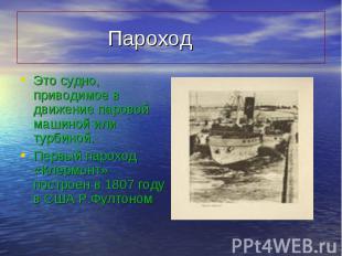 Это судно, приводимое в движение паровой машиной или турбиной. Это судно, привод