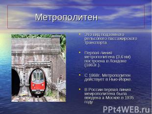 Это вид подземного рельсового пассажирского транспорта Это вид подземного рельсо