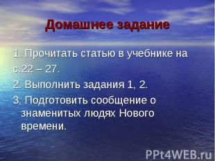 1. Прочитать статью в учебнике на 1. Прочитать статью в учебнике на с.22 – 27. 2