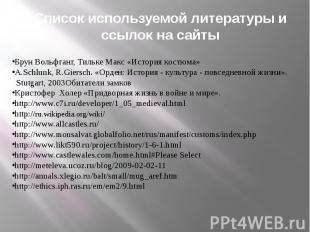 Список используемой литературы и ссылок на сайты