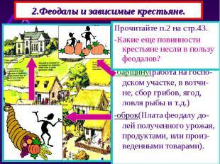 2.Феодалы и зависимые крестьяне. За пользование принадле-жавшей феодалу землей,