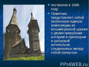 построена в 1696 году. построена в 1696 году. Памятник представляет собой необыч