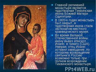 Главной реликвией монастыря является чудотворная Тихвинская икона Божией Матери